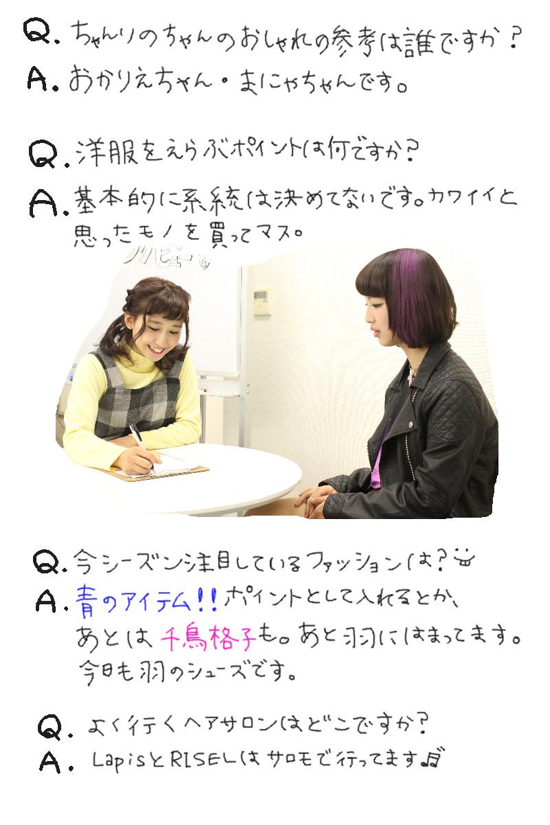 ちゃんりの インタビュー