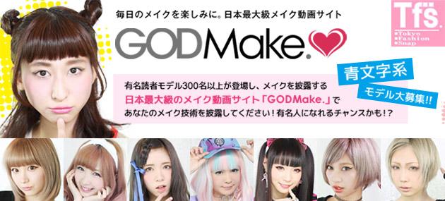 GODMake メイン画像