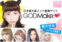 GODMake