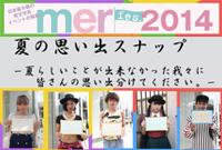 2014年夏の思い出スナップ