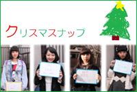 2014年クリスマススナップ